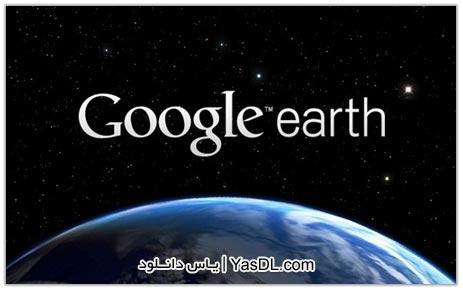 دانلود نرم افزار Google Earth Plus 6.0.3.2197 / Pro 7.1.1.1871 / 6.2.2.6613 Final