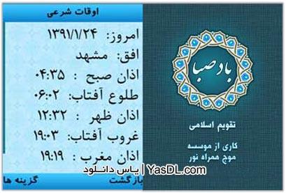 Taghviam-Nafahat-91