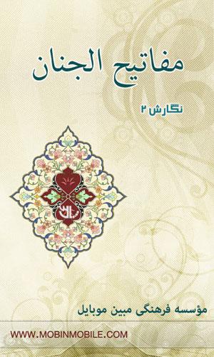 دانلود مفاتیح الجنان مبین موبایل نسخه 2.5 برای اندروید