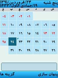 دانلود تقویم سال 91 موبایل جاوا آندروید نفحات 91   تقویم اذان گو باد صبا 3