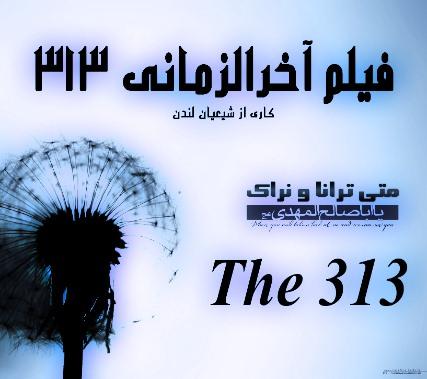 دانلود فیلم آخرالزمانی 313   زندگی یکی از یاران حضرت مهدی (عج)