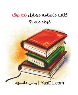 Eboo-Net_Book_Khordad91