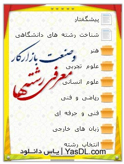 Ebook-entekhab-reshteh