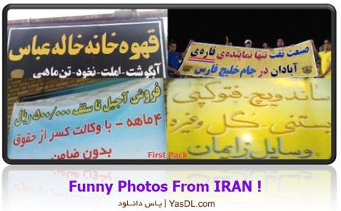دانلود مجموعه تصاویر خنده دار و طنز   سوژه های خنده داری که فقط در ایران دیده میشوند!