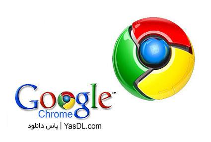 دانلود گوگل کروم Google Chrome 27.0.1453.110 Final