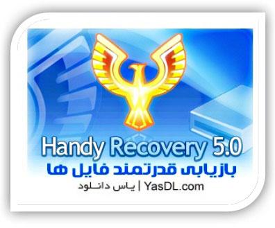 دانلود Handy Recovery 5.5   نرم افزار قدرتمند بازیابی و ریکاوری اطلاعات از کامپیوتر