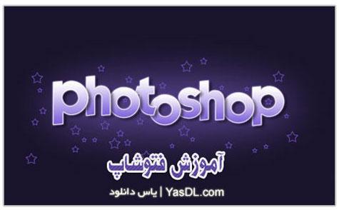دانلود کتاب آموزش فتوشاپ فارسی Photoshop CS4 به صورت PDF