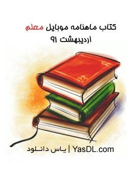 Moalem-Ebook-Ordibehesht-91