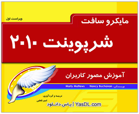 SharePoint 2010-Persian-Learning