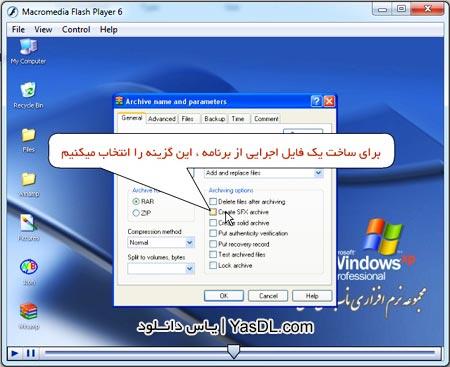 دانلود آموزش تصویری جامع نرم افزار وینرر WinRAR