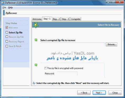بازیابی فایل های زیپ