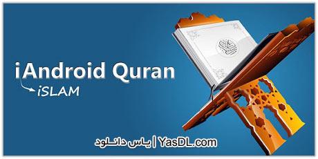 دانلود نرم افزار قرآن برای آندروید با ترجمه کامل فارسی iAndroid Quran 1.9.1