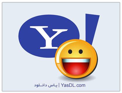 دانلود یاهو مسنجر Yahoo Messenger Final