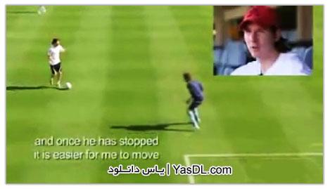 دانلود فیلم آموزش فوتبال توسط لیونل مسی