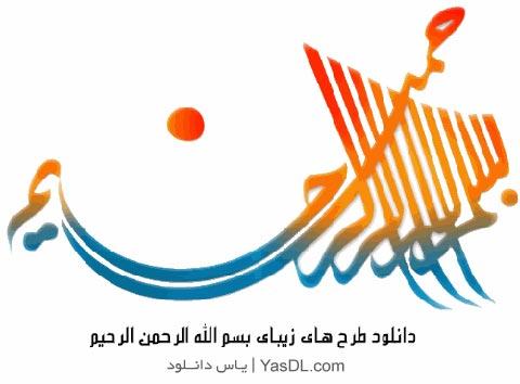 دانلود مجموعه پک طرح و تذهیب زیبای بسم الله الرحمن الرحیم