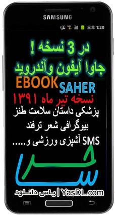 Saher-Book-Tir-91