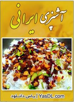 دانلود کتاب آموزش آشپزی ایرانی با فرمت PDF