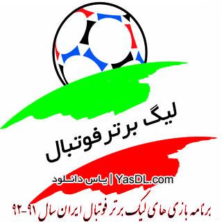 برنامه کامل بازیهای لیگ برتر فوتبال ایران، سال 91-92