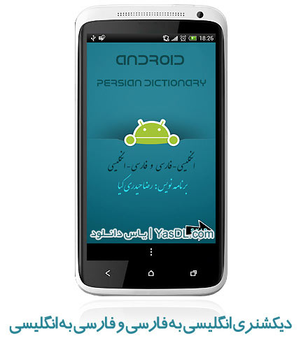 persian-dictionary-android