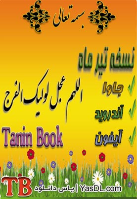 EBOOK-Tanin-book-tir-91