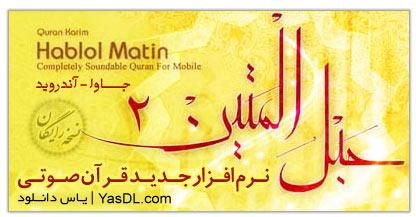 دانلود نرم افزار جدید قرآن صوتی حبل المتین برای موبایل جاوا و آندروید
