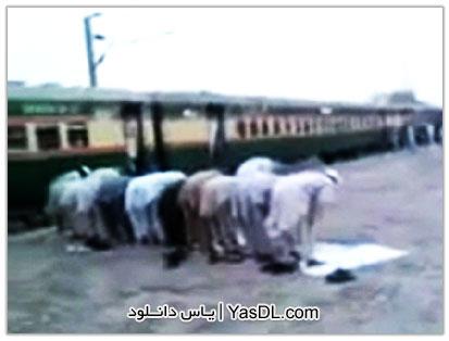 دانلود کلیپ خنده دار نماز خوندن مسافران در حین حرکت قطار