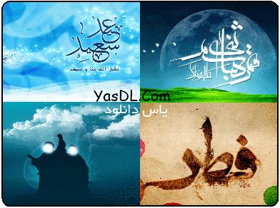 دانلود مجموعه 120 والپیپر و پس زمینه زیبای مذهبی   ماه مبارک رمضان
