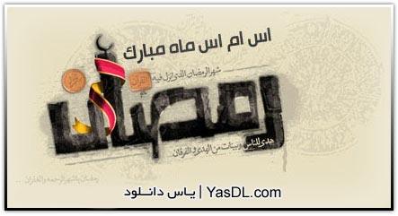 funny-sms-ramadan
