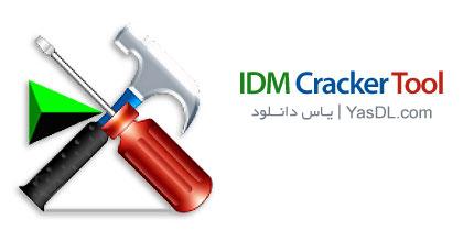 دانلود کرک برای همه نسخه های IDM با IDM Cracker Tool v1.0