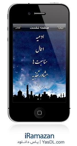 دانلود نرم افزار موبایل آندروید ویژه ماه رمضان iRamazan