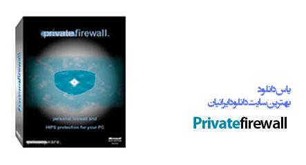 privatefirewall - دانلود نرم افزار قدرتمند فایروال Privatefirewall 7.0.26.7