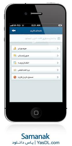 دانلود سامانک - نرم افزار همراه بانک سامان برای اندروید