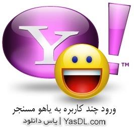 دانلود نرم افزار ورود همزمان چند آی دی در یاهو مسنجر Yahoo Multi Messenger v2.0