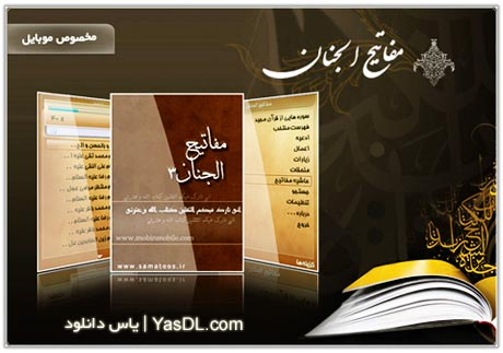 Mafatih_Android_[YasDL.com]