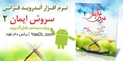 soroush-iman-android