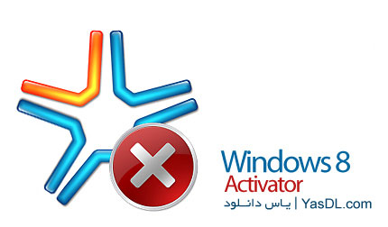 دانلود کرک ویندوز 8 هشت   فعال ساز ویندوز 8