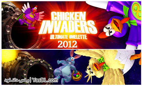 دانلود بازی Chicken Invaders Ultimate Omelette Easter 2012 v4.15 Premium Full