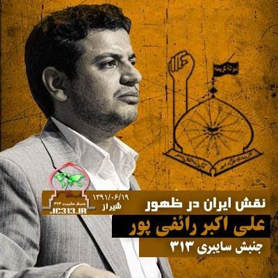 iran-Raefi-por