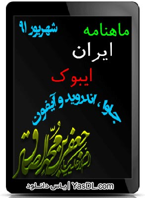 iran-ebook-shahrivar-91