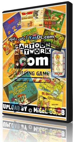 دانلود مجموعه 100 بازی فلش از کارتون های محبوب Cartoon Network Flash Games برای PC