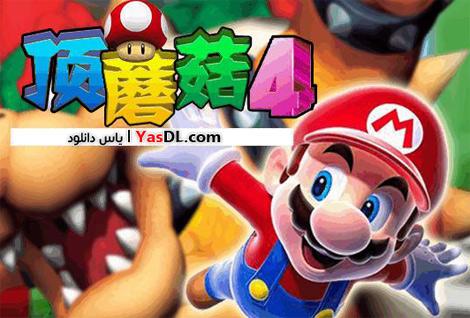 SuperMario4 zps3127bd6f - دانلود بازی بسیار زیبای Super Mario 4 برای گوشی های جاوا