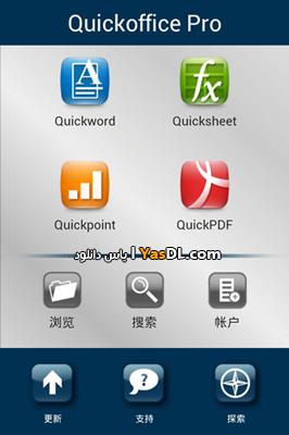 15104107e05e85d9e52939 - دانلود نرم افزار کاربردی آفیس Quickoffice Pro v5.5.209 برای آندروید
