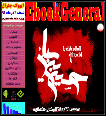 Ebook-General-azar-91