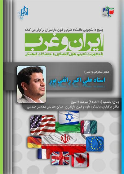 Raefi-poor-iran-va-qarb-aban-91