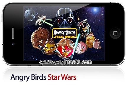 دانلود بازی Angry Birds Star Wars 1.1.0 + 1.1.0 HD برای آندروید