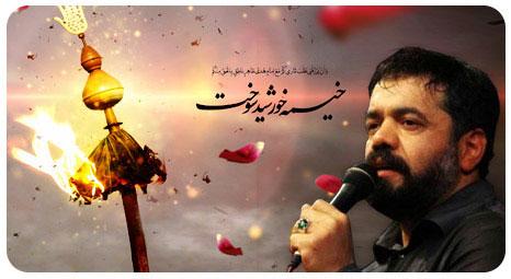 دانلود کلیپ تصویری مداحی محمود کریمی محرم 91   چیذر   شب اول تا هفتم