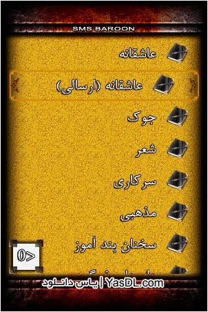 sms-ebook