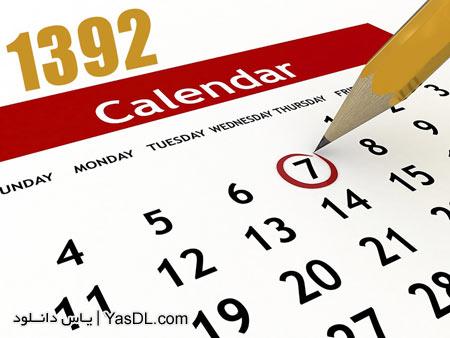 دانلود تقویم سال 92 تقویم شمسی سال 92 به همراه تعطیلات رسمی