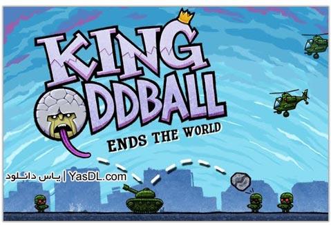 دانلود بازی کم حجم و سرگرم کننده King Oddball 2013 برای PC