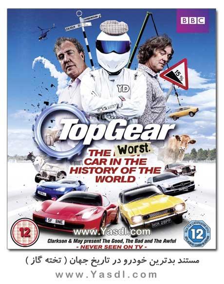 دانلود مستند بدترین خودرو در تاریخ جهان The Worst Car in The History Of The World